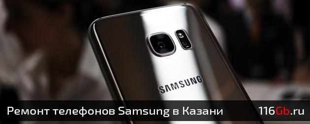 remont-telefonov-samsung-v-kazani