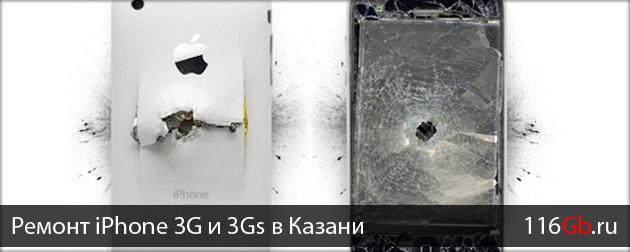 remont-iphone-3g-v-kazani