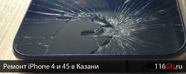 remont-iphone-4-i-4s-v-kazani