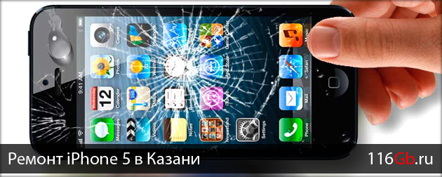 remont-iphone-5-v-kazani-1