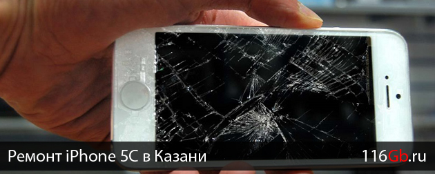 remont-iphone-5c-v-kazani-1