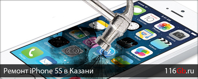 remont-iphone-5s-v-kazani