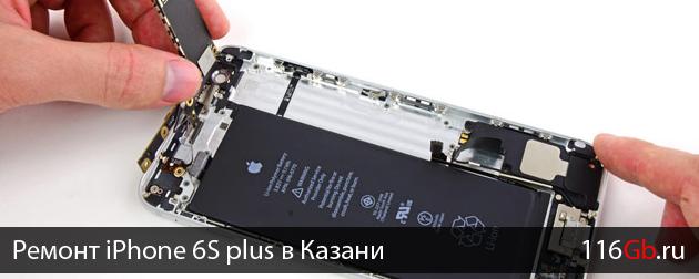 remont-iphone-6-s-plus-v-kazani-1
