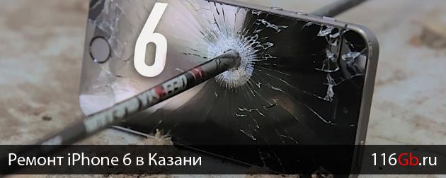 remont-iphone-6-v-kazani-1