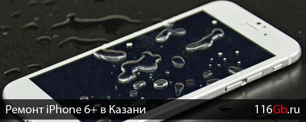 remont-iphone-6-v-kazani