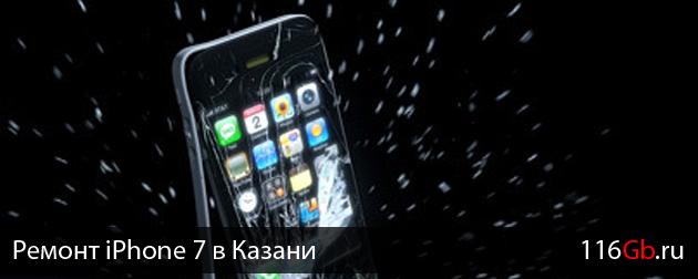 remont-iphone-7-v-kazani-1