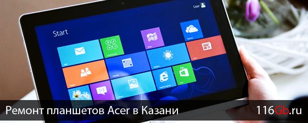 remont-planshetov-acer-v-kazani