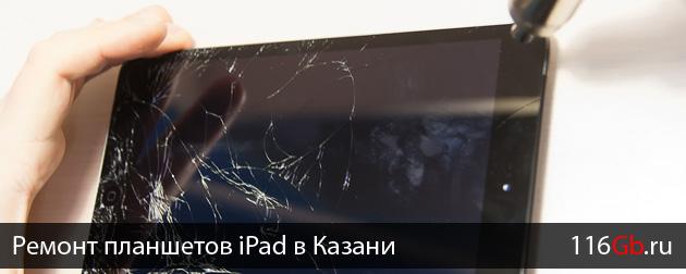 remont-planshetov-ipad-v-kazani
