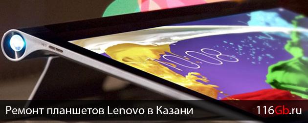remont-planshetov-lenovo-v-kazani