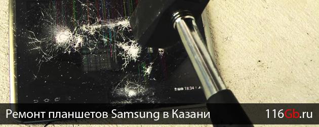 remont-planshetov-samsung-v-kazani