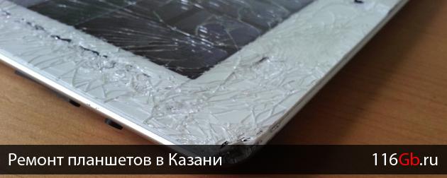 remont-planshetov-v-kazani