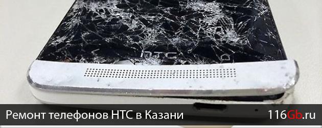 remont-sotovyx-telefonov-htc-v-kazani