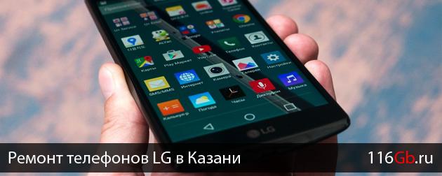 remont-sotovyx-telefonov-lg-v-kazani