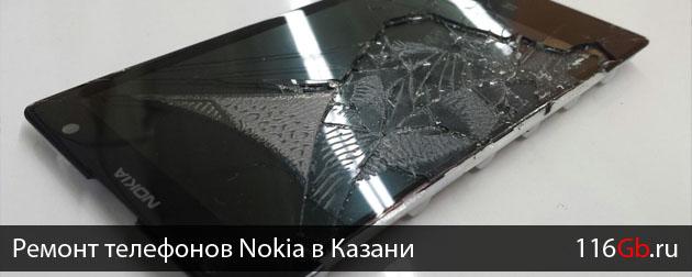 remont-sotovyx-telefonov-nokia-v-kazani