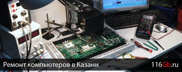 remont_komputerov-v-kazani