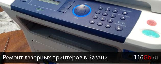 remont-lazernyx-printerov-v-kazani