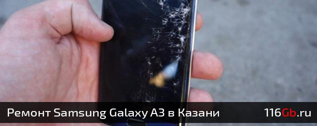 remont-samsung-galaxy-a3-v-kazani1