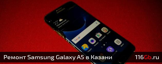 remont-samsung-galaxy-a5-v-kazani1