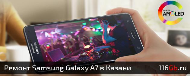 remont-samsung-galaxy-a7-v-kazani1