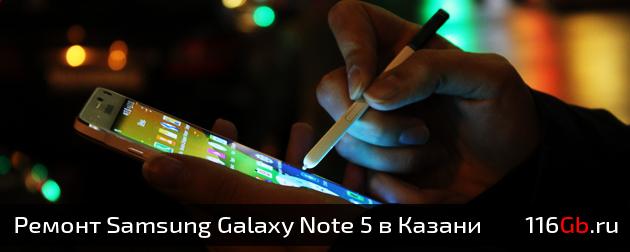 remont-samsung-galaxy-note-5-v-kazani1