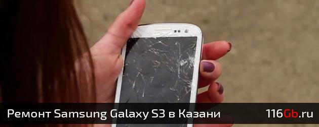 remont-samsung-galaxy-s3-v-kazani1