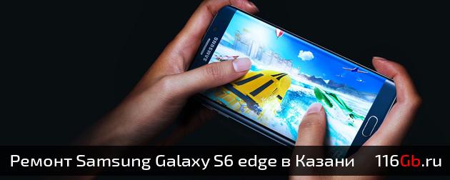 remont-samsung-galaxy-s6-edge-v-kazani1