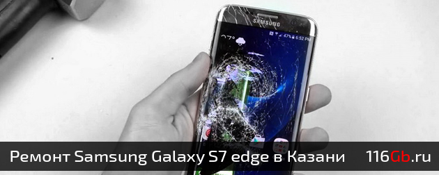 remont-samsung-galaxy-s7-edge-v-kazani1