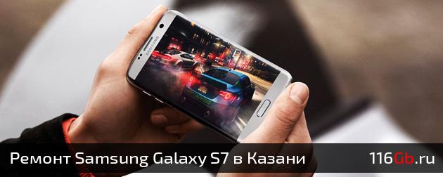 remont-samsung-galaxy-s7-v-kazani1