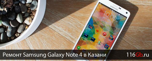 remont-telefonov-samsung-galaxy-note-4-v-kazani1