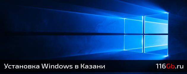ystanovka-windows-v-kazani