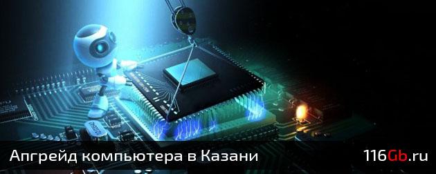 apgreid-i-modernizaciya-pk-v-kazani1