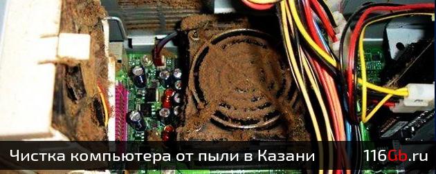 chistka-komputera-ot-pyli-v-kazani
