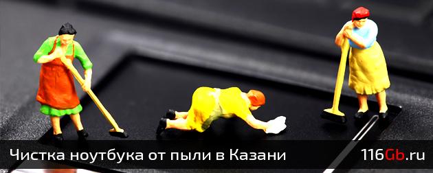 chistka-noytbyka-ot-pyli-v-kazani