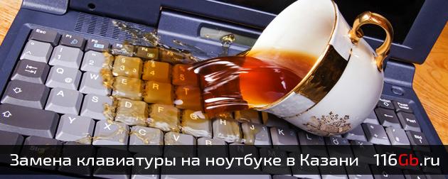 zamena-klaviatypy-na-noutbuke-v-kazani