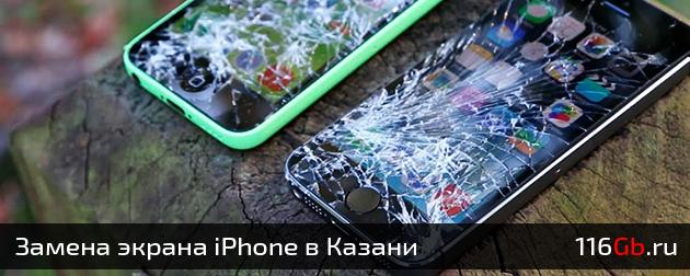 zamena-stekla-ekrana-iphone-v-kazani