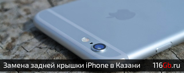 zamena-zadnei-kryshki-iphone-v-kazani