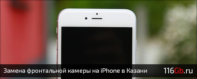 remont-frontalnoi-kamery-na-iphone-v-kazani