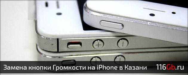 remont-knopki-gromkosti-na-iphone-v-kazani