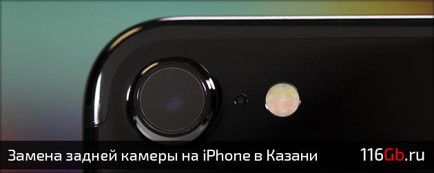 remont-zadnei-kamery-na-iphone-v-kazani