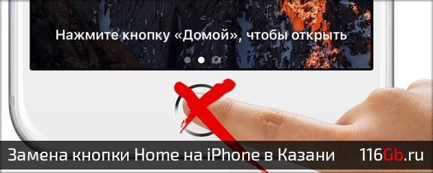 remont-zamena-knopki-home-na-iphone-v-kazani