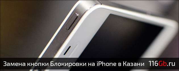 zamena-knopki-power-na-iphone-v-kazani