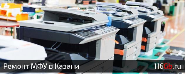 remont-mfy-v-kazani