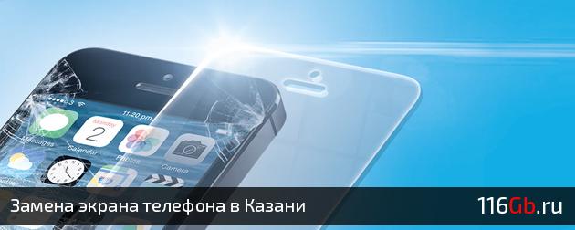 замена экрана телефона в Казани