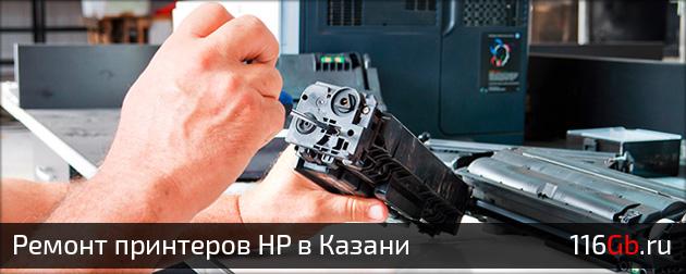 remont-printera-hp-v-kazani
