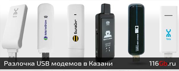 Разлочить USB модем в Казани