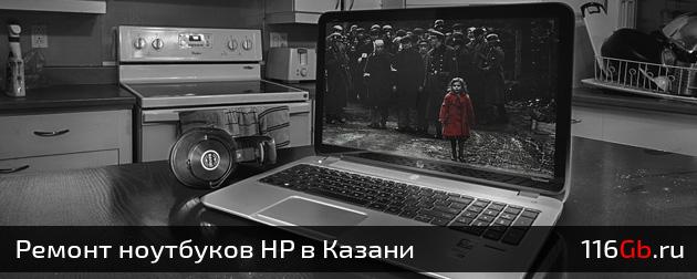 Ремонт ноутбуков HP в Казани