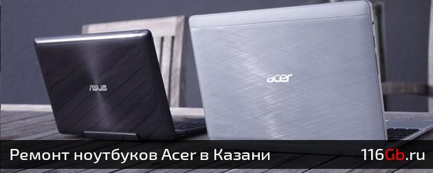 Ремонт ноутбука Acer в Казани