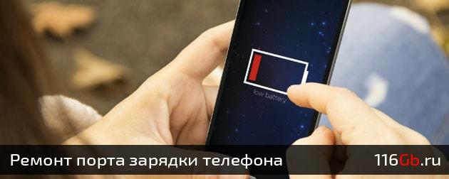 Ремонт и замена разъема зарядки телефона