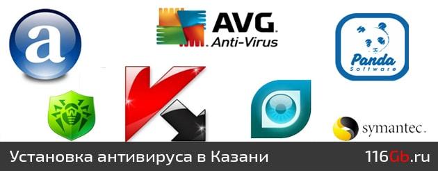 Установка антивируса в Казани