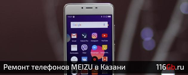 Ремонт телефонов Meizu в Казани